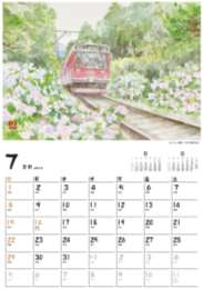 壁掛け用カレンダー(7月イメージ)