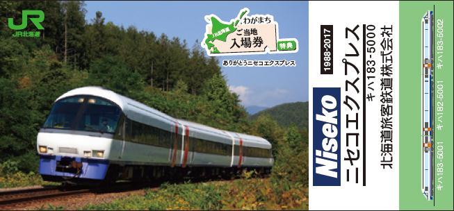 「ニセコエクスプレス」列車カード(イメージ)