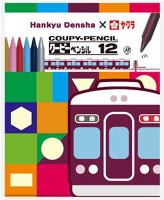 阪急 クーピーペンシル12色セッ...