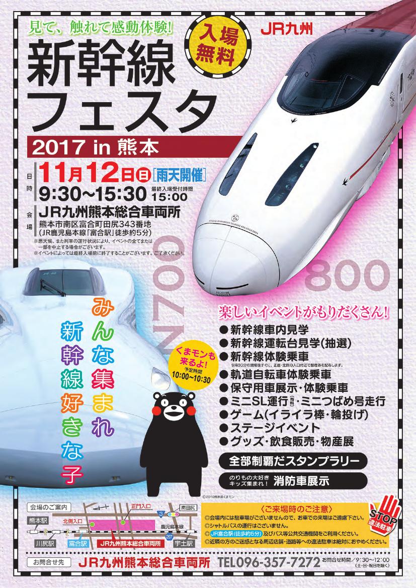 新幹線フェスタ(チラシ)