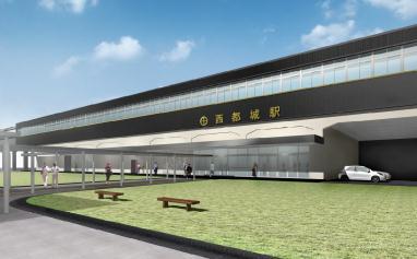 西都城駅(外観イメージ)