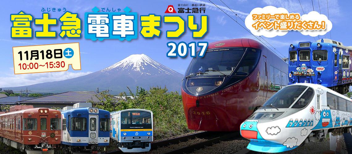 富士急電車まつり2017