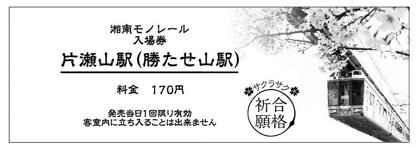 入場券(券面イメージ)
