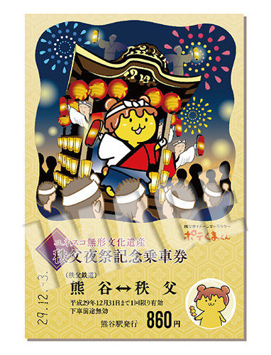 秩父夜祭記念乗車券(イメージ)