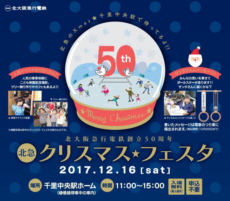 北急クリスマス★フェスタ