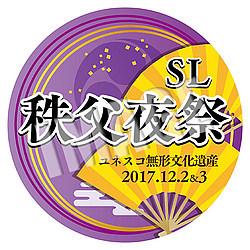 秩父鉄道 SL秩父夜祭号 運転