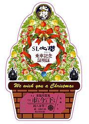東武 SL大樹 クリスマス記念乗車証 配布