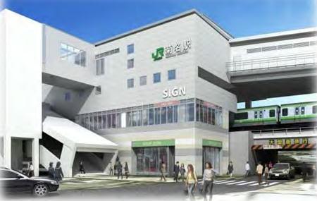 菊名駅(外観イメージ)