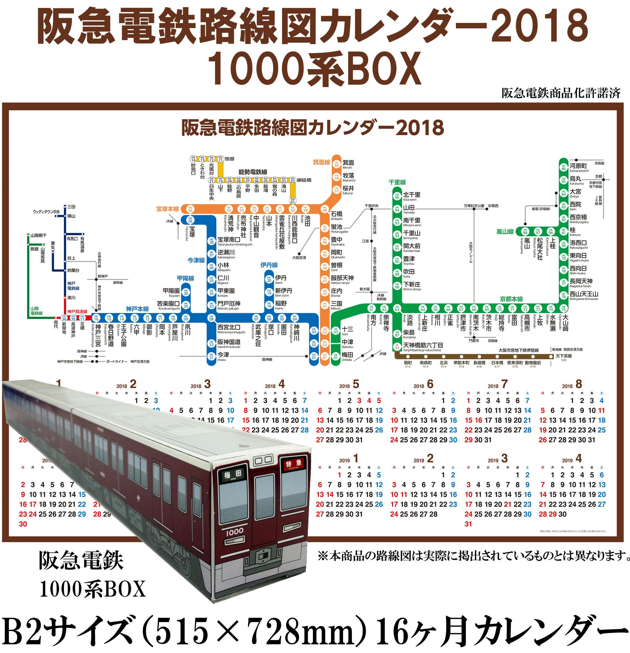路線図カレンダー2018