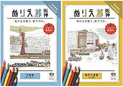 阪神「ぬりえ旅」