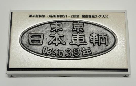 記念銘板(レプリカ)