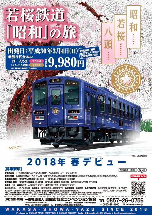 若桜鉄道「昭和」の旅(チラシ)
