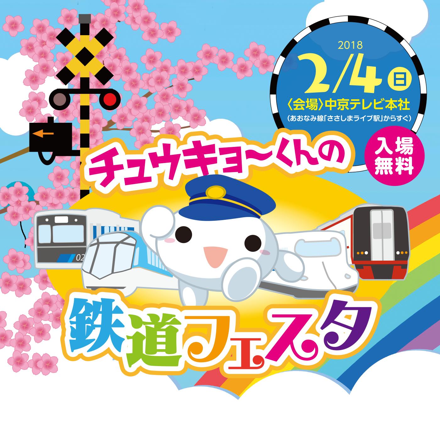 チュウキョ~くんの鉄道フェスタ
