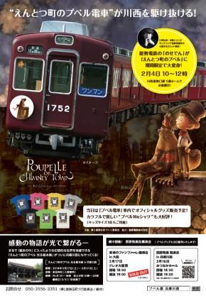 えんとつ町のプペル電車(ポスター)