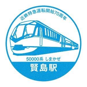 賢島駅スタンプ(イメージ)
