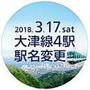 京阪 大津線駅名変更記念ヘッドマーク 掲出