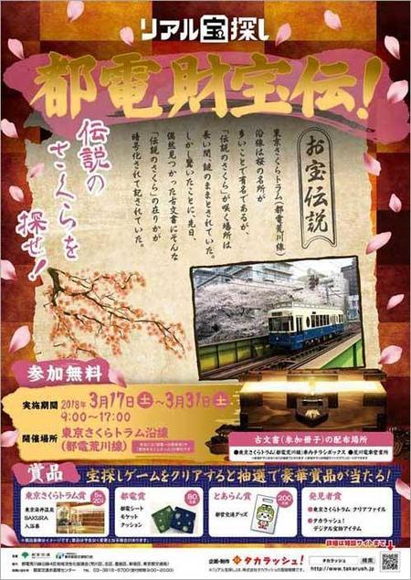 「リアル宝探し 都電財宝伝!」(チラシ)