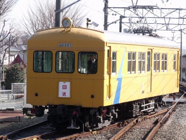 コデ165(塗装変更前イメージ)