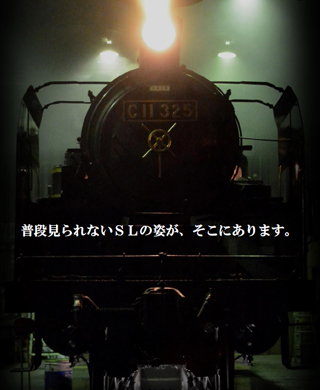 SL検修庫特別公開(イメージ)