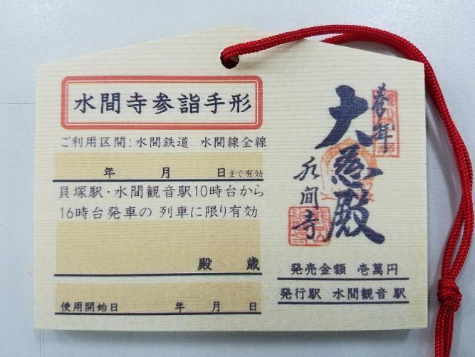 水間寺参詣手形(イメージ)