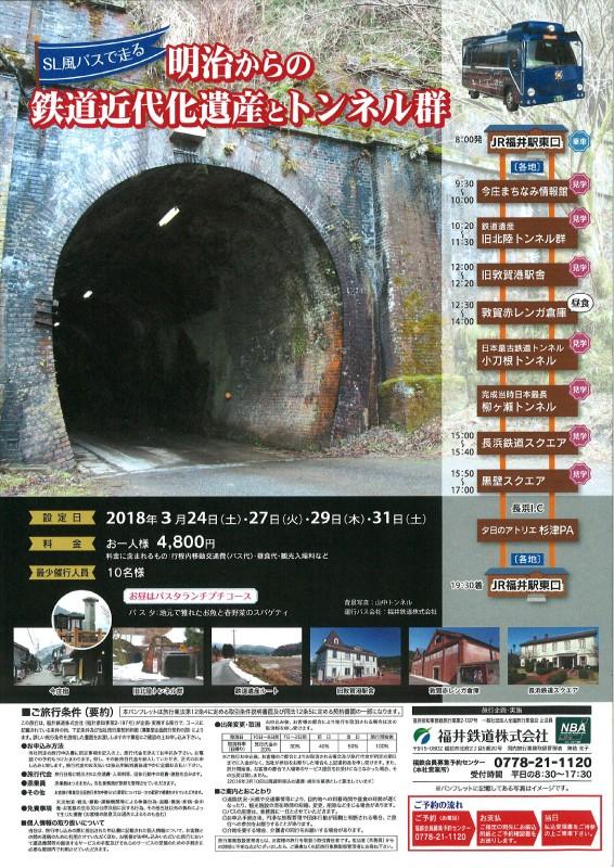 明治からの鉄道近代化遺産とトンネル群(チラシ)