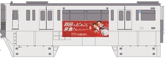 京急ラッピング車両(イメージ)
