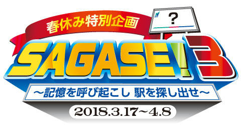 SAGASE!3(ロゴイメージ)