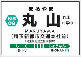 駅ナンバリング(丸山駅イメージ)