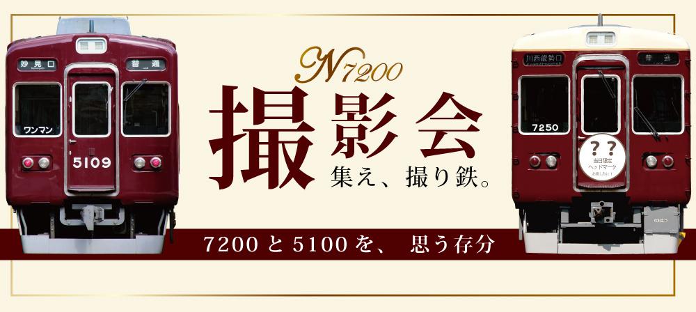 7200系・5100系 撮影会