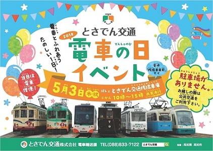 電車の日イベント