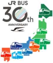JRバス30周年