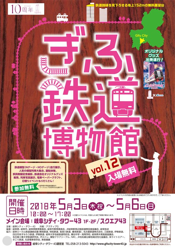 ぎふ鉄道博物館Vol.12
