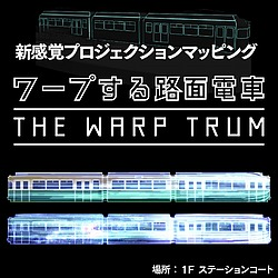 THE OUTLETS HIROSHIMA 路面電車プロジェクションマッピング