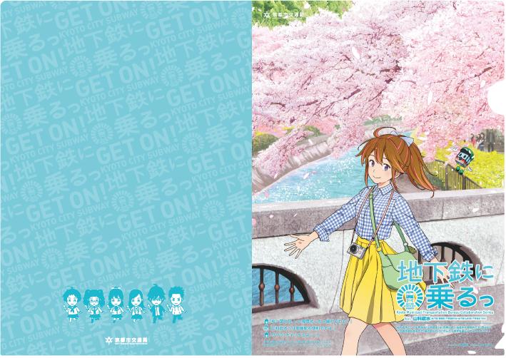 地下鉄利用促進ポスターデザインクリアファイル(イメージ)