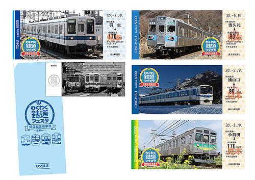 記念乗車券(電車verイメージ)