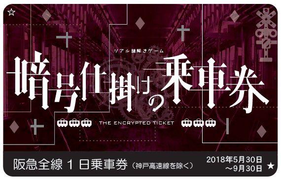 オリジナル1日乗車券(イメージ)