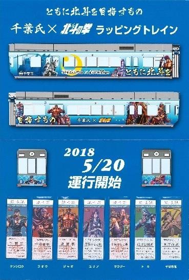 記念入場券セット(イメージ)