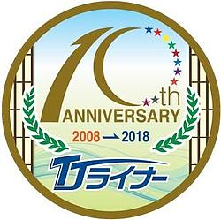 東武 TJライナー10周年記念ヘッドマーク 掲出