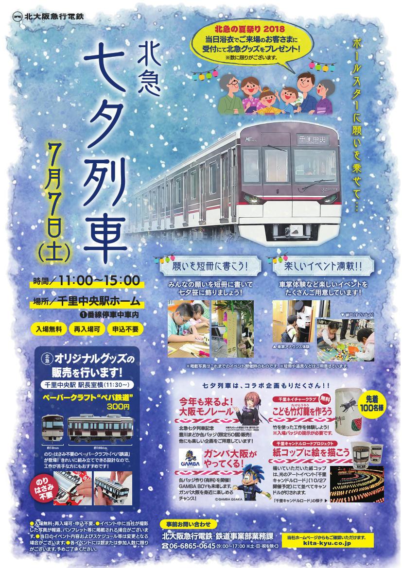 北急 七夕列車(チラシ)