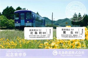 播磨横田発記念乗車券(イメージ)