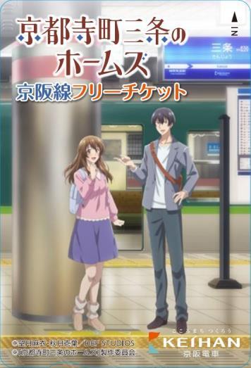 京阪線フリーチケット(イメージ)