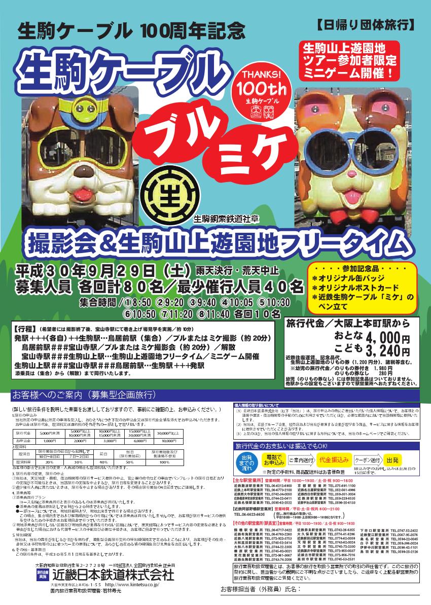 生駒ケーブル撮影会ツアー