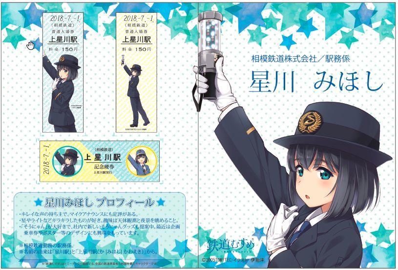 記念入場券セット(上星川駅発売分イメージ)