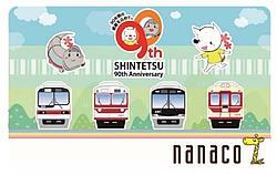 神戸電鉄 90周年記念オリジナルnanaco 発行