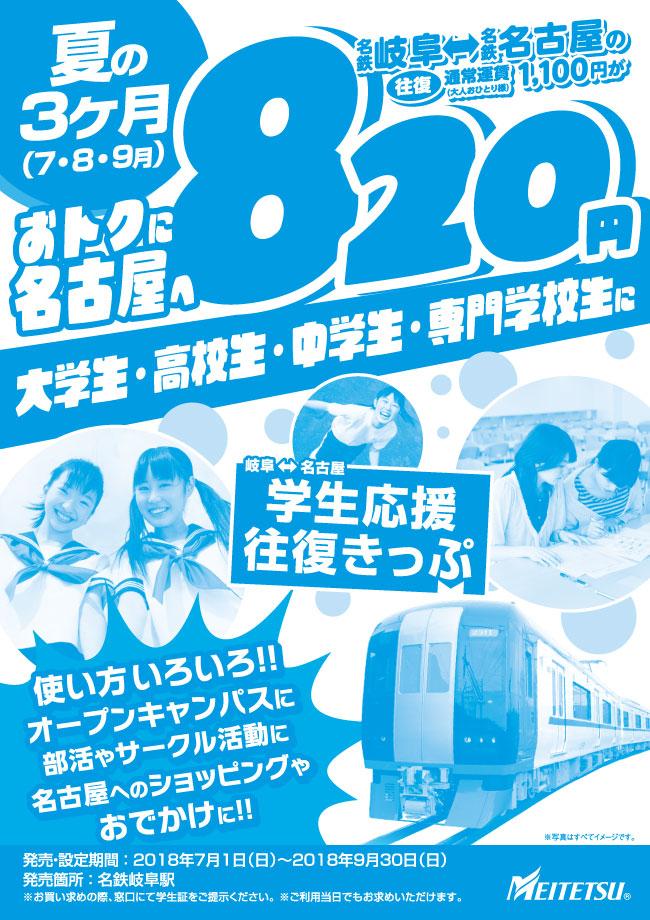 学生応援往復きっぷ(チラシ)