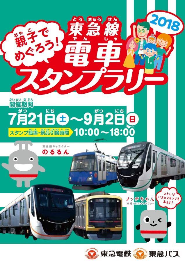 東急線電車スタンプラリー2018(チラシ)