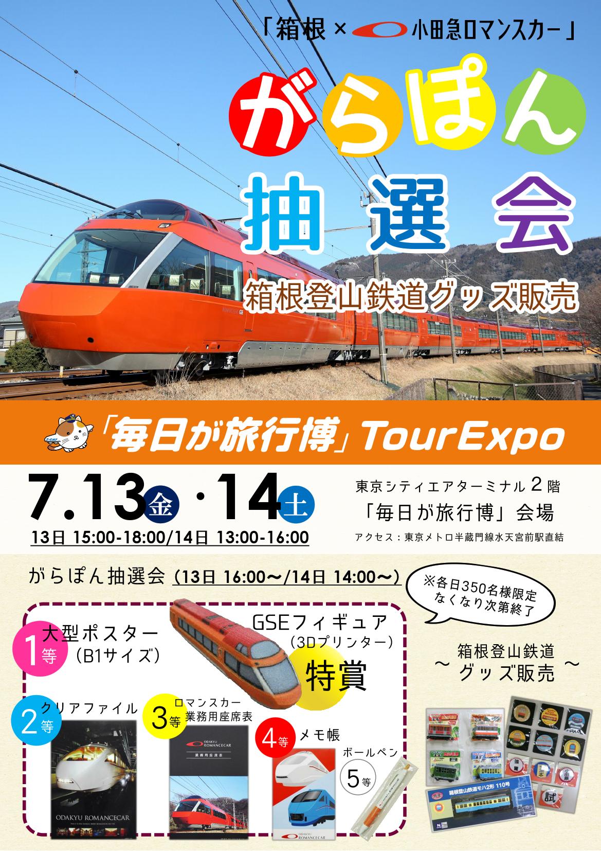 「箱根×小田急ロマンスカー」イベント