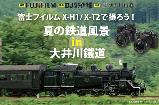 夏の鉄道風景in大井川鐵道