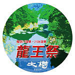 東武 SL大樹 龍王祭50周年ヘッドマーク 掲出