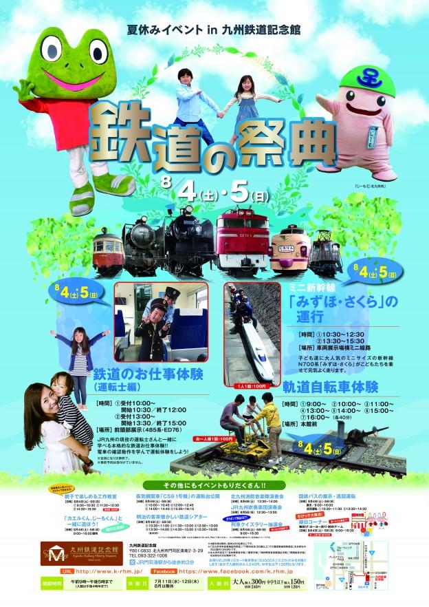 鉄道の祭典(チラシ)